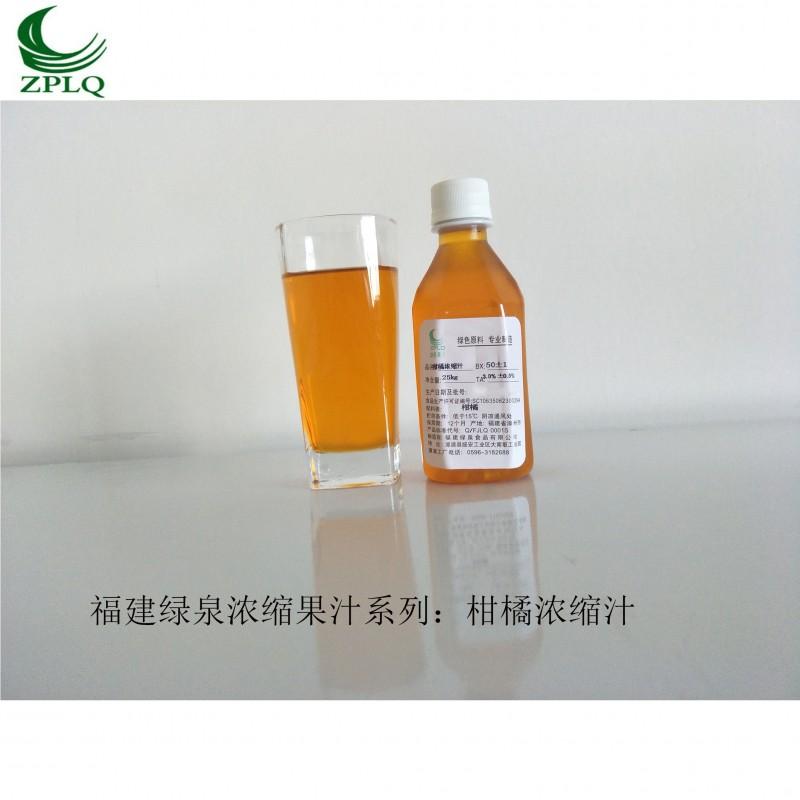 柑橘浓缩汁1