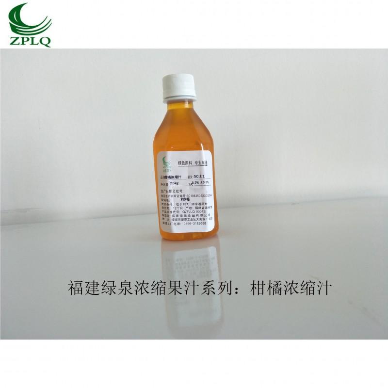 柑橘浓缩汁3