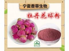 牡丹花球提取物生产厂家 宁夏牡丹花粉供应  全粉  速溶粉