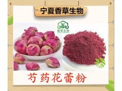 芍药花粉供应商 甘肃 宁夏基地芍药花蕾提取物 浓缩液批发