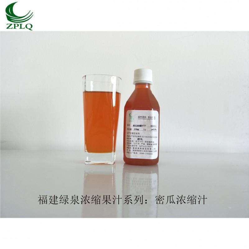 密瓜浓缩汁1