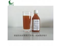 供应优质浓缩果汁发酵果汁果蔬汁浆水蜜桃浓缩汁(清汁)