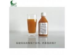 供应优质浓缩果汁发酵果汁果蔬汁浆西番莲(百香果)浓缩汁
