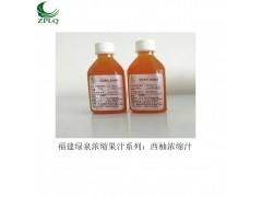 供应优质浓缩果汁发酵果汁果蔬汁浆西柚浓缩汁(清汁)