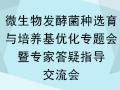 微生物�l酵菌�N�x育�c培�B基��化�n}��暨�<掖鹨芍�Ы涣��