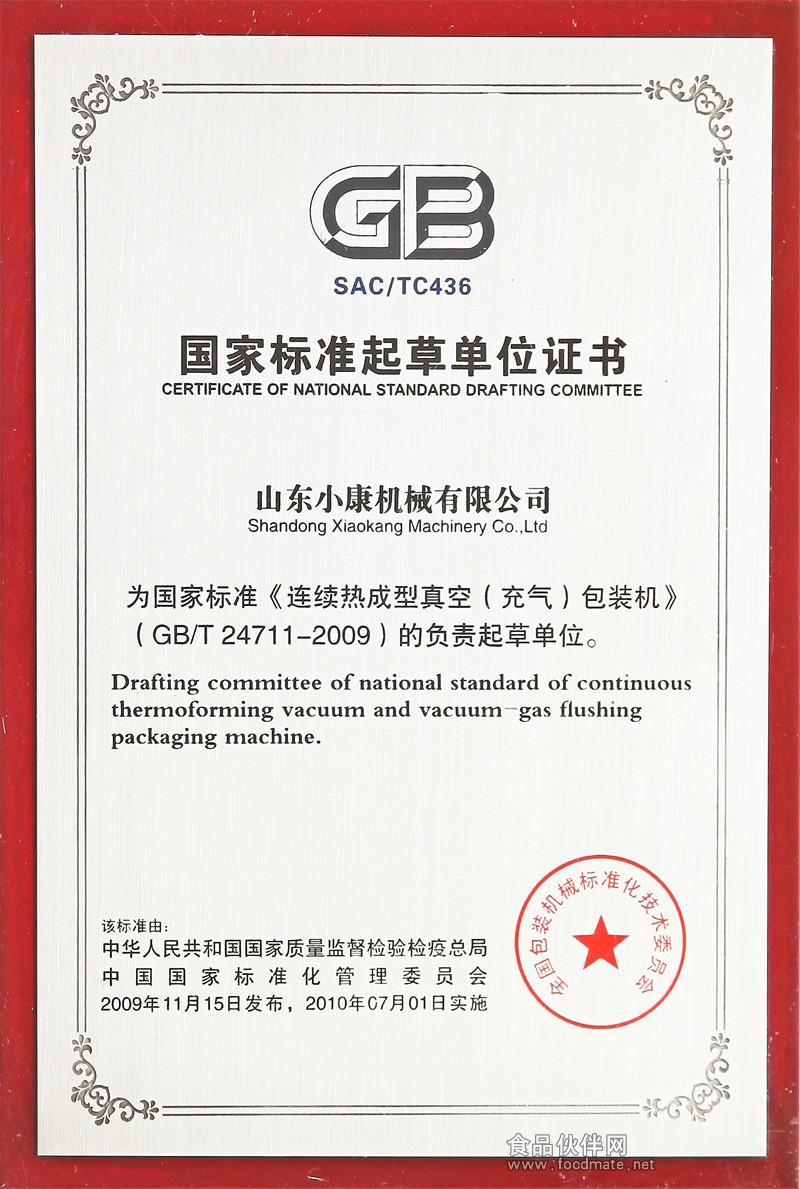 真空包装机国家标准起草单位证书