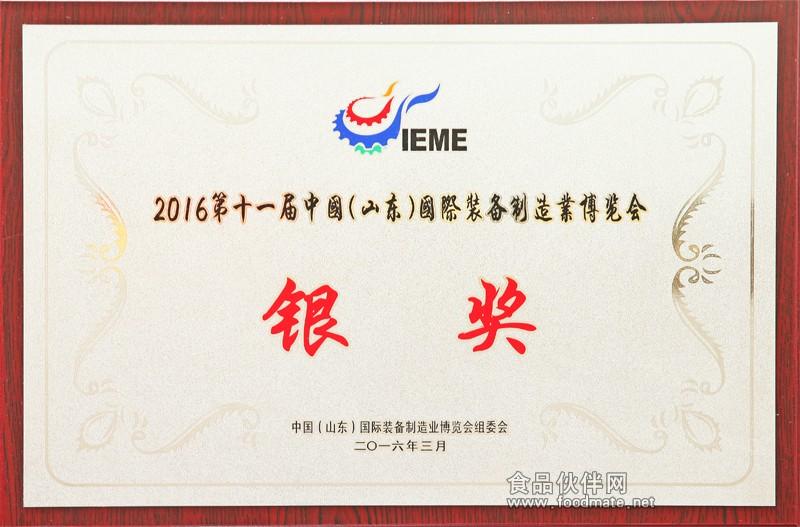 第十一届中国国际装备制造业博览会银奖