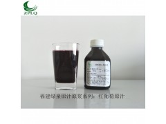供应优质浓缩果汁发酵果汁原汁原浆红葡萄原汁