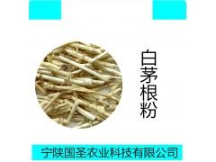 白茅根粉 白茅根提取物药食同源食品原料粉宁陕国圣代加工