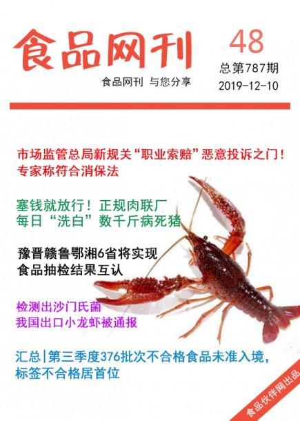 食品网刊2019年第787期