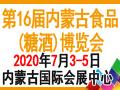 第十六届内蒙古食品(糖酒)博览会(延期举办)