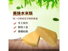 玉米水米糕速凍品牌優質服務