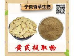 黄芪提取物供应 宁夏黄芪浸膏 流体固溶物30%黄芪萃取液醇提