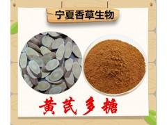 黄芪多糖30%生产厂家 黄芪提取 黄芪甲苷1% 市场价格
