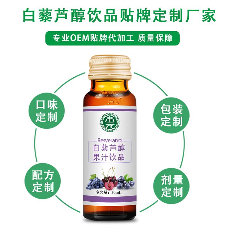 白藜芦醇饮品-003