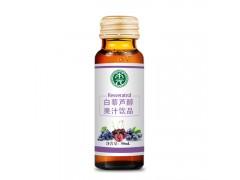 白藜芦醇饮品 口服液生产代加工 液体饮料OME/ODM 供应