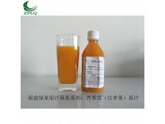 供应优质浓缩果汁发酵果汁原汁原浆西番莲(百香果)原汁