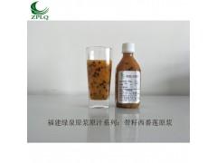 供应优质浓缩果汁发酵果汁原汁原浆西番莲原浆(带籽)