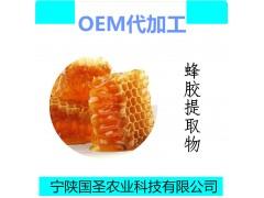 蜂胶提取物10:1原料厂家宁陕国圣现货包邮