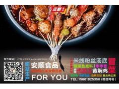 调味品代加工厂家-餐饮复合酱料贴牌定制-浙江安顺食品