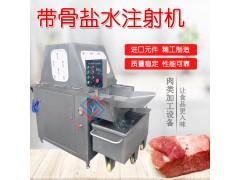 全自动带骨盐水注射机视频  注射牛排羊排鸡腿肉厂家 价格