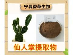仙人掌提取物 浓缩液 浸膏生产厂家 宁夏仙人掌多糖批发价