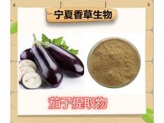 茄子熟粉供应商 低温烘焙熟化茄子粉批发 茄子提取物 多糖