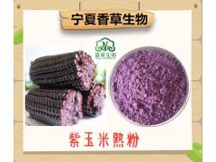即食紫玉米粉批发高含量花青素 黑玉米熟粉 紫玉米膳食纤维粉价
