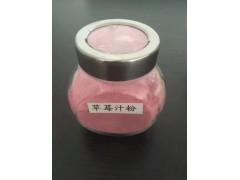 草莓粉批发草莓浓缩汁 鲜汁原浆供应全水溶草莓浓缩汁粉生产厂家