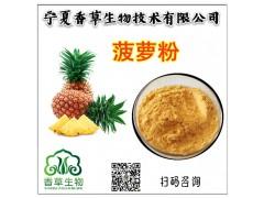 菠萝果粉批发 菠萝汁粉 全水溶 菠萝浓缩汁 鲜汁供应凤梨果粉