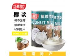 新椰城椰浆400ml*24罐烘焙椰浆厂家直销