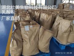 供应 乳酸粉 食品级 高含量粉末乳酸 保证质量