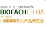 BIOFACH CHINA 2020 中国国际有机产品博览会