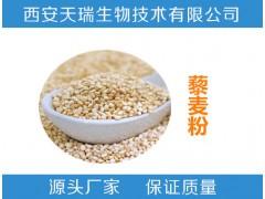 藜麦粉加工 超微粉碎藜麦粉 厂家直供