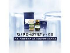 PVC中邻苯二甲酸酯标准物质(PY-GCMS)