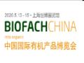 BIOFACH CHINA 2020中國有機展