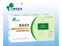水产品--激素类4项胶体金(实验室法)快速检测试剂盒