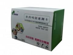 农药残留快速检测试剂盒