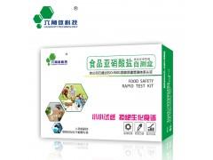 亚硝酸盐自测盒(家用)/亚硝酸盐快速检测试剂盒