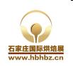 2020首届中国石家庄国际烘焙展览会