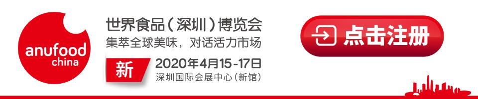 2020世界食品(深圳)博覽會