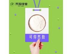 可得然胶在豆腐加工中的配置方法,可得然胶配置法,可得然胶供应