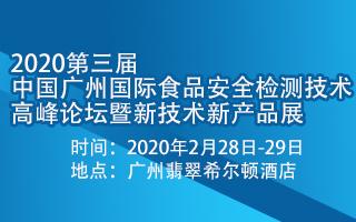 2020第三�弥���V州���H食品安全�z�y技�g高峰���暨新技�g新�a品展