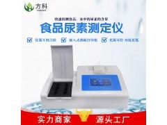 食品尿素测定仪
