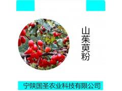 山茱萸压片糖果 茱萸肉提取物含运费 药食同源粉 代加工
