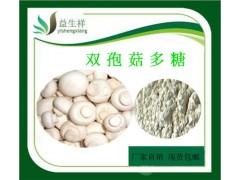 双孢菇提取物  植物原料粉 包邮