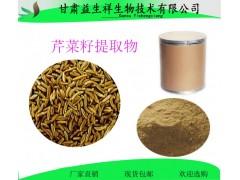 芹菜籽提取物  植物原料粉 包邮