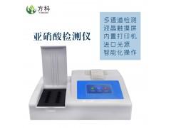 亚硝酸盐快速检测仪