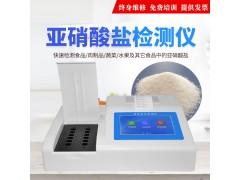 亚硝酸盐测定仪