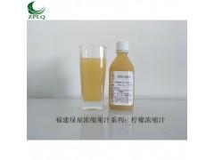 供应优质浓缩果汁发酵果汁果蔬汁浆柠檬浓缩汁(浊汁)厂家直销